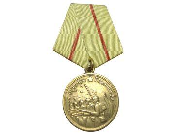 Медаль За Оборону Сталинграда  Указ Президиума Верховного Совета № 666 от 22.12.1942