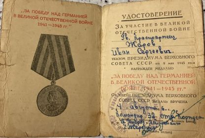"""за участие в великой отечественной войне """"За победу над Германией""""1941-1945"""