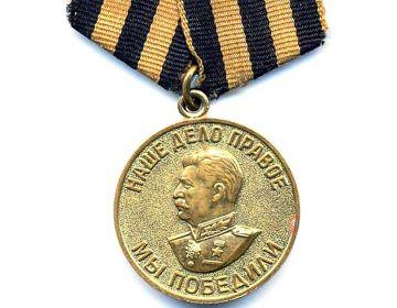 """Медаль """"За победу над Германией в Великой Отечественной войне 1941-1945 гг"""