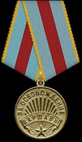 """Медаль за """"Освобождение Варшавы"""""""