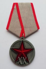 "медаль ""XX лет РККА"""