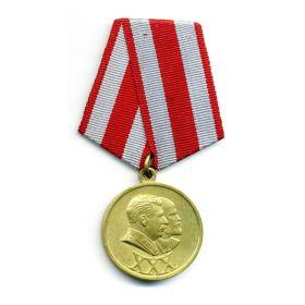 медаль XXX лет РККА