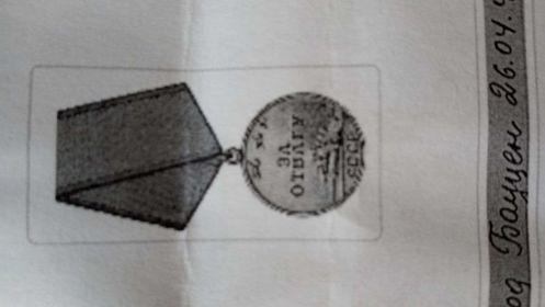 Медаль за отвагу № 3092839-1945