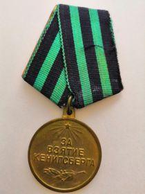 «За взятие Кенигсберга» 10 апреля 1945 г.