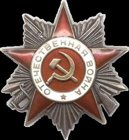 Орден отечественной войны.