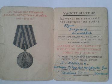 Медаль «За победу над Германией в Великой Отечественной войне 1941-1945 гг.».