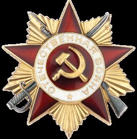 Орденом Отечественной войны I степени