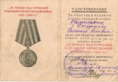 """""""За Победу над Германией в Великой Отечественной войне 1941-1945гг."""""""