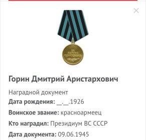 """Медаль """"За взятие Кенигсберга """""""