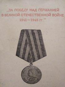 """Медаль """"За победу над Германией в Великой отечественной войне 1941-1945гг."""" войне"""