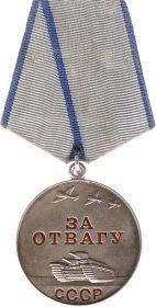 Медаль «За отвагу» № 128/н27.12.1943