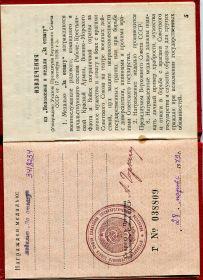 Орденом «ВОВ I степени». За проявленные храбрость и отвагу при исполнении боевых задач на Карельском фронте был награжден медалью «За Отвагу». Именно эта медаль...