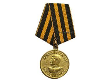 """Медаль """"За победу над Германией в Великой Отечественной войне 1941–1945 гг"""""""