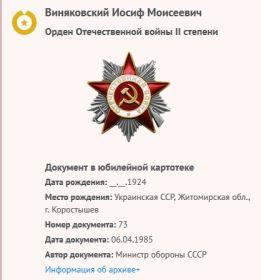 """орден """"Отечествнной войны 2ст"""""""