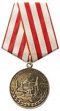 «За оборону Москвы»