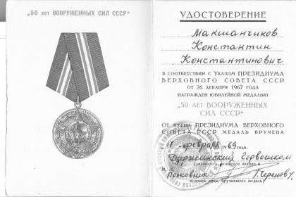"""Медаль """"50 лет Вооруженных сил СССР"""" - 17.02.1969 г."""