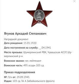 Орден Красной Заезды