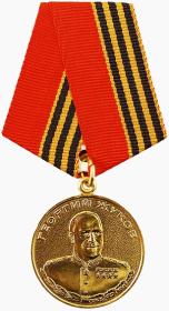 Медаль Жукова