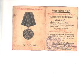 За оборону Советского Заполярья