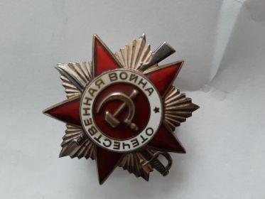 Орден, медали