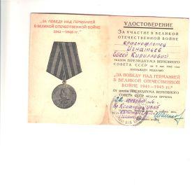 За победу над Германией в Великой Отечественной войне 1941-1945