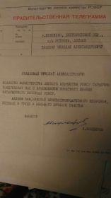 "Звание ""Заслуженный лесовод РСФСР"""