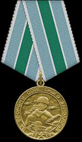 """Медаль """"За оборону Советского Заполярья"""" 05.12.1944 г."""