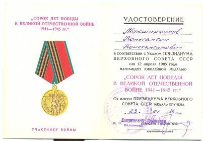 """Медаль """"Сорок лет победы в Великой Отечественной Войне 1941 - 1945 гг."""" - 23.01.1986"""