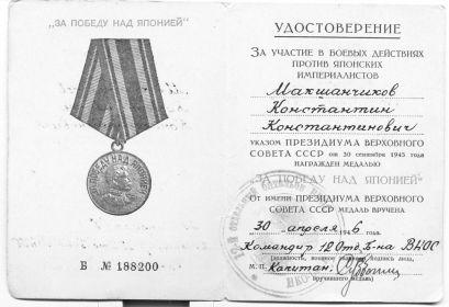 "Медаль ""За победу над Японией"" - 30.09.1946г."