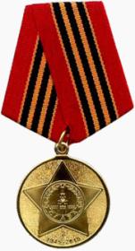 """Медаль """"В честь 65-летия победы в Великой отечественной войне 1941-1945гг."""""""