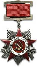 «За боевые заслуги»