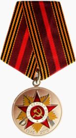 """Медаль """"В честь 70-летия победы в Великой отечественной войне 1941-1945гг."""""""