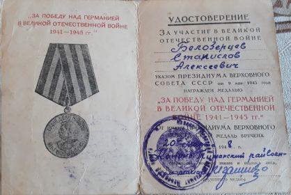 """""""За Победу над Германией в Великой Отечественной войне 1941-1945г."""""""