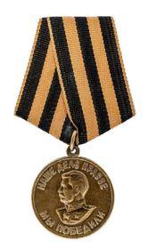 •Медаль «За победу над Германией в ВОВ 1941-1945 гг.»