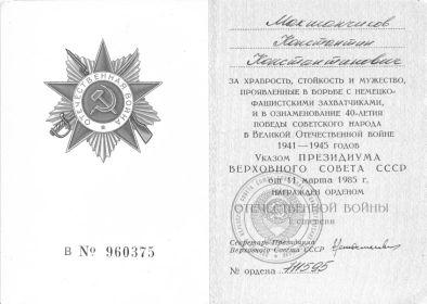 """Орден """"Отечественной Войны"""" - №711595"""