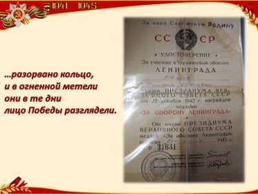 Медаль за отвагу, медаль за оборону Ленинграда