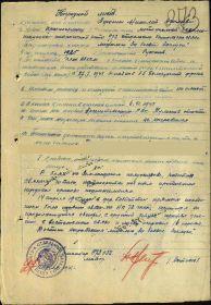 Медаль «За боевые заслуги» 29.04.1945