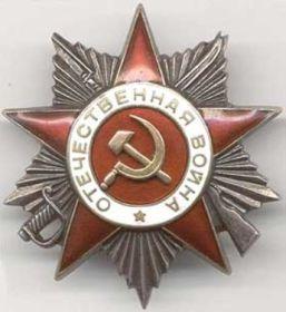 •Орден Отечественной войны 2 степени