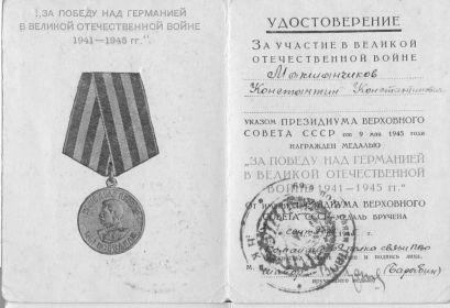 """Медаль """"За победу над Германией"""" - 9.05.1945 г."""