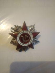 Орден Отечественной Войны второй степени.