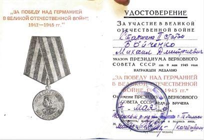 ЗА ПОБЕДУ НАД ГЕРМАНИЕЙ ВЕЛИКОЙ ОТЕЧЕСТВЕННОЙ ВОЙНЕ 1941-1945 гг