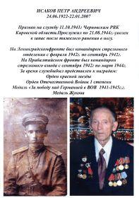 Орден Красной Звезды,Орден Отечественной Войны 1 степени,медаль Жукова,Медаль за победу над Германией в ВОВ 1941-1945 гг