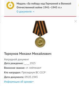 """Медаль """"За победу над Германией в Великой Отечественной войне 1941-1942"""