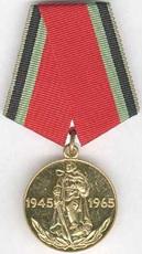 Медаль 20 лет победы в Великой Отечественной войне 1941-1945