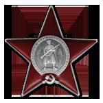 орден Красной Звезды  05.07.1944