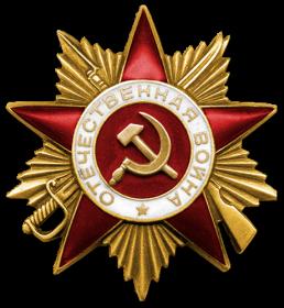 """Орден """"Отечественная война I степени"""" посмертно"""