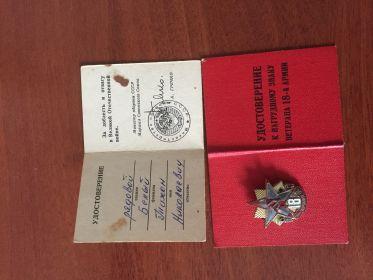Орден Славы 3 степени, приказ 025/н от 30.05.1945.Медаль за отвагу приказ 02/н от 20.05.1944.