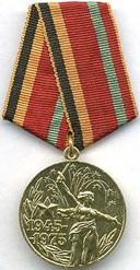 Медаль 30 лет победы в Великой Отечественной войне 1941-1945 гг