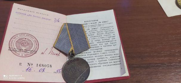 """медаль """"За боевые заслуги"""" е № 168058 16.08.1955 и медаль """"За победу над Германией в ВОВ 1941-1945гг.""""я № 0469684"""
