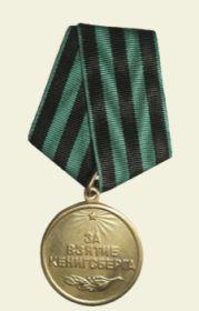 Медаль «За взятие Кенинсберга»